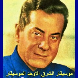 Eastern Arab Musician Artist Fareed El-Atrash